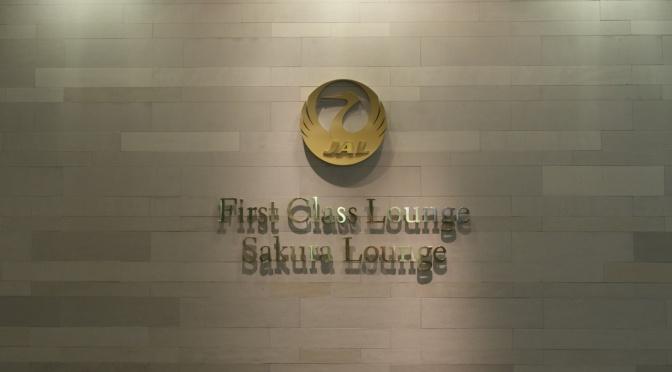 JAL Sakura Lounge in Tokyo Narita