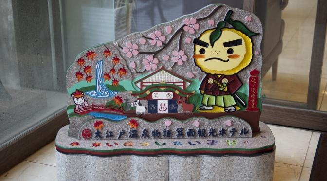 大阪近郊浸溫泉-大江戸温泉物語 箕面観光ホテル