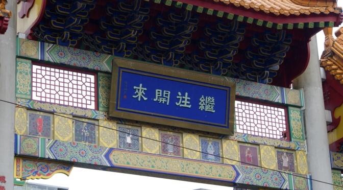 溫哥華精華遊 (Part 4) – 溫哥華唐人街