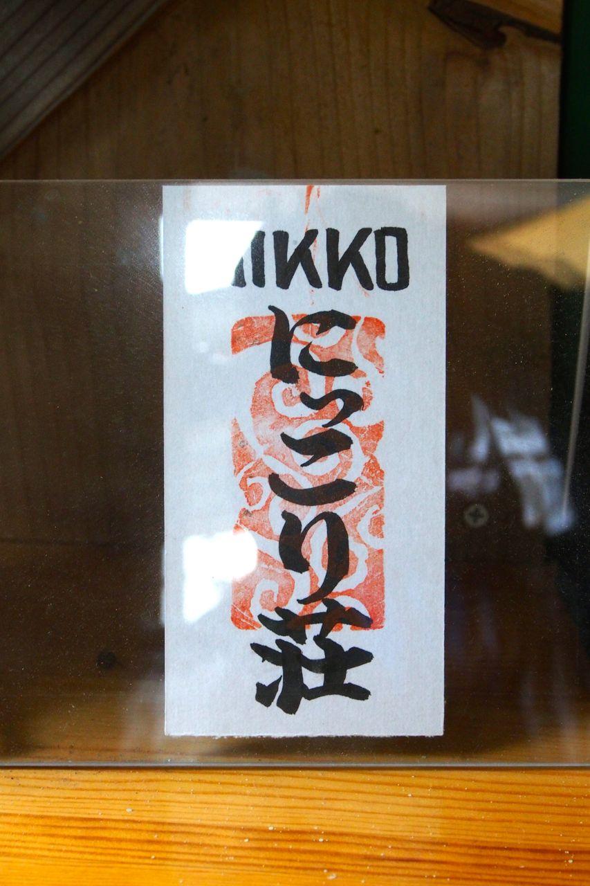 nikko_c19