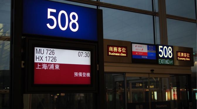 〖秋の飛騨道〗MU726 香港→上海浦東