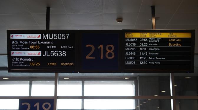 〖秋の飛騨道〗MU557 上海浦東→小松空港