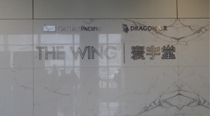 〖北・極光追逐〗香港國際機場 國泰 The Wing 寰宇堂貴賓室