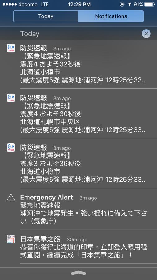 緊急 地震 速報