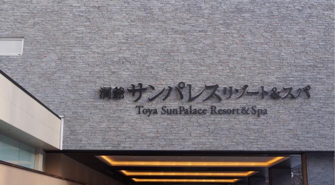 〖道南温泉紀行〗〔洞爺湖〕 洞爺サンパレス Toya Sun Palace