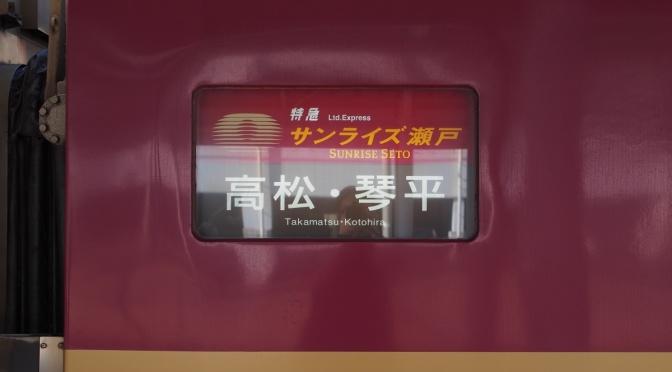 横浜→琴平 寢台特急 Sunrise瀨戶 搭乘記
