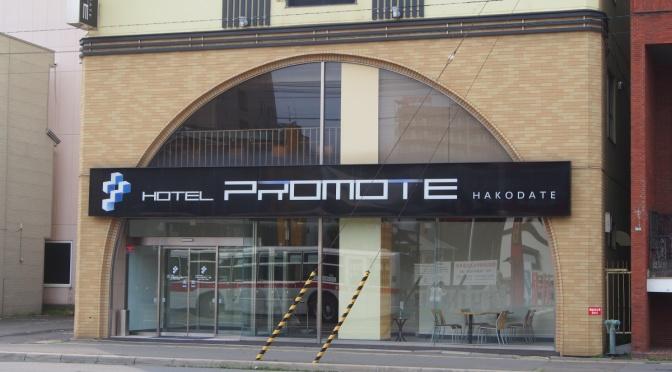 函館遊記:Hotel Promote Hakodate 宿泊記
