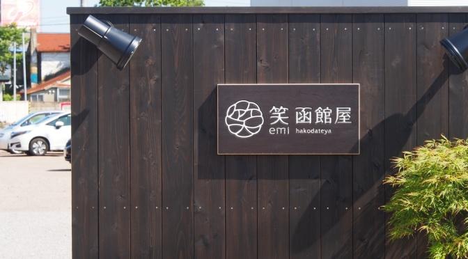 函館遊記:笑 函館屋 宿泊記