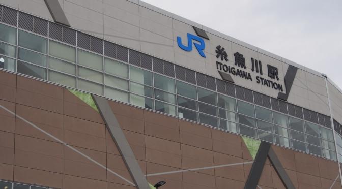 糸魚川遊記:總覽、交通篇