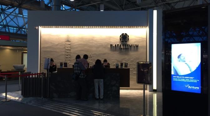 台北桃園機場 T2 Plaza Premium Lounge
