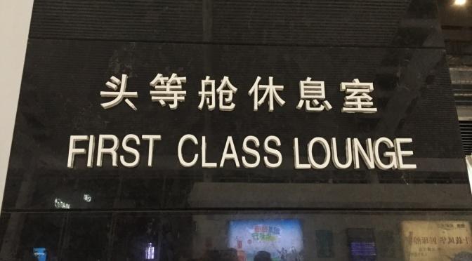武漢天河機場 T2B 貴賓室-頭等艙休息室