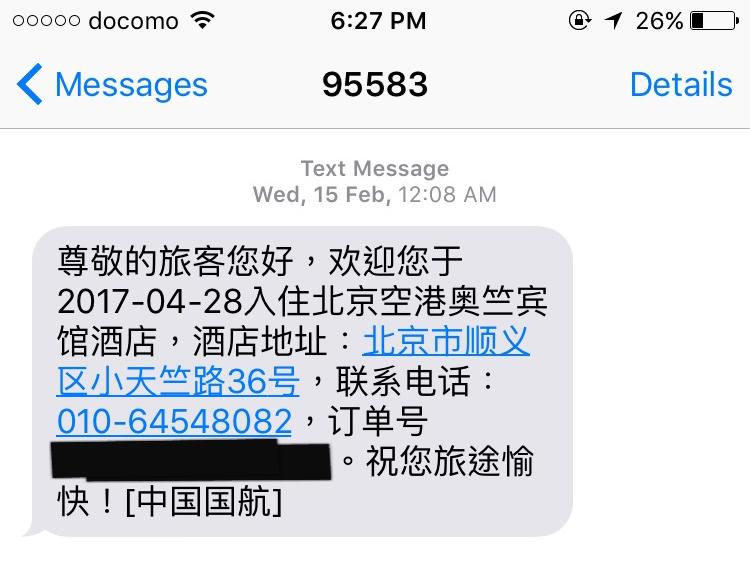 網上預約中轉酒店服務後收到的確認短訊