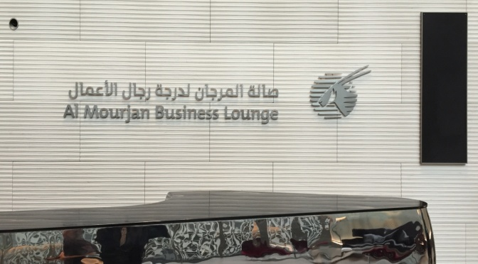 卡塔爾航空多哈 Al Mourjan Business Lounge