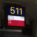 511 閘口登機