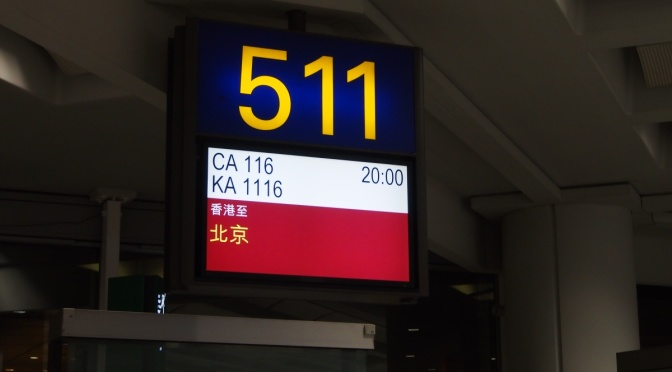 CA116 中國國航 香港→北京 搭乘記