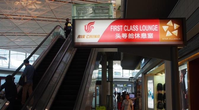 北京首都機場 T3E 中國國航頭等艙休息室
