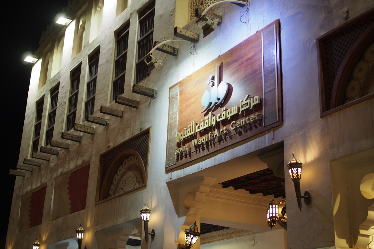 Souq Waqif Art Center