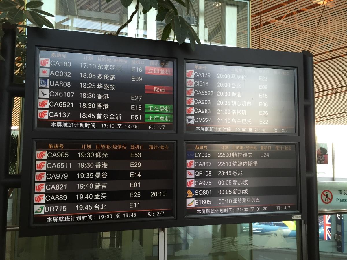 到了關閘口時間還是無更新的航班資訊牌