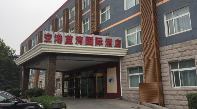 國航免費中轉酒店 北京空港藍灣國際酒店 住宿記