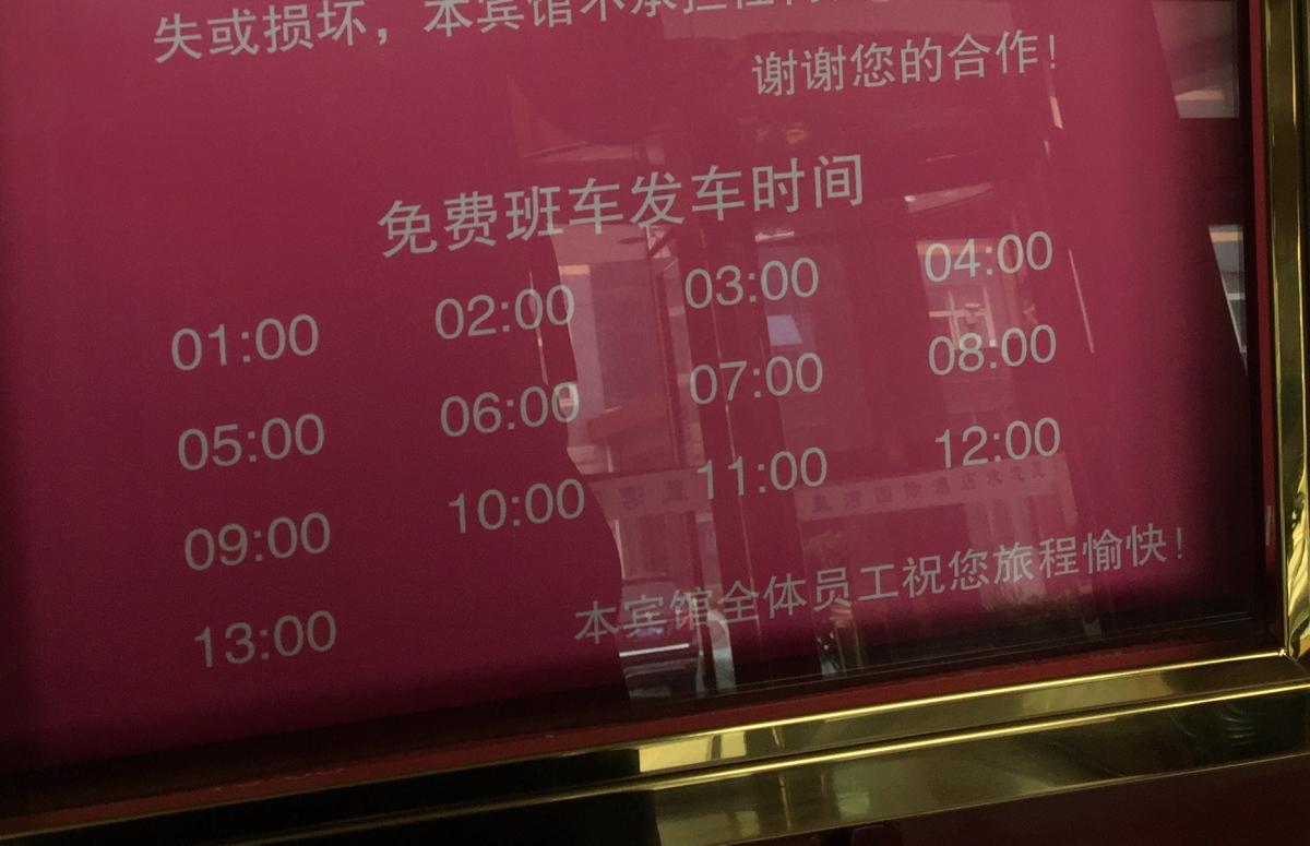 往機場接送車時間表