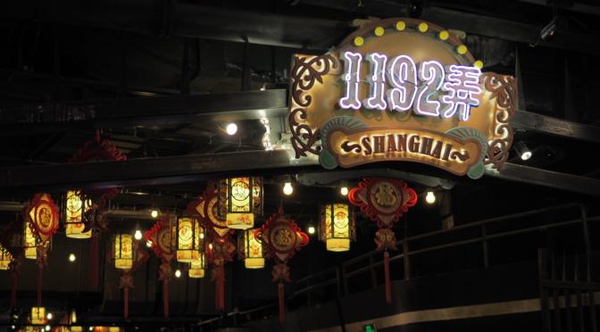 上海全天候掃街之選:世紀匯商場1192弄